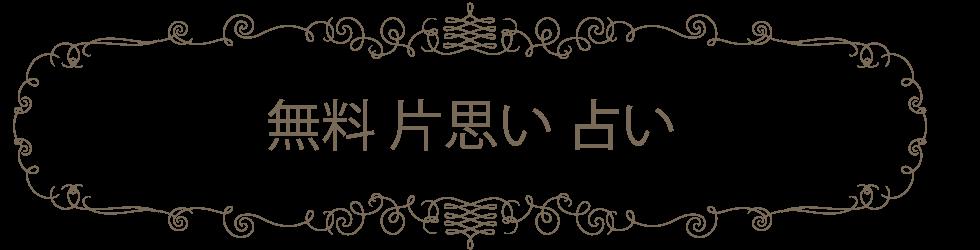 kataomoi